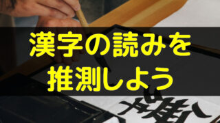 漢字の読みを推測しよう