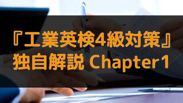 『工業英語ファーストステップ』Chapter1