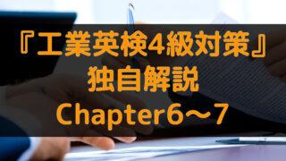 『工業英語ファーストステップ』Chapter6~7