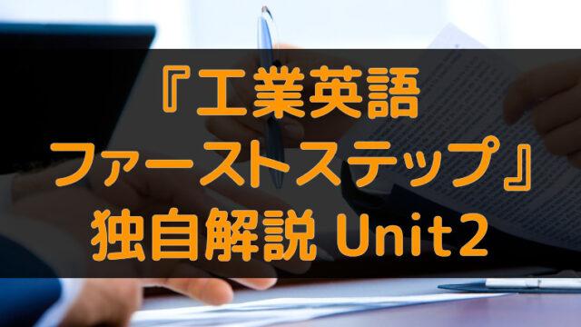 『工業英語ファーストステップ』独自解説 Unit2
