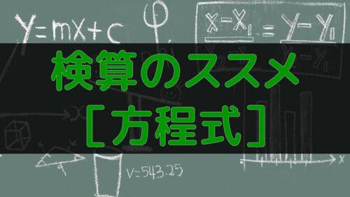 検算のススメ[方程式]