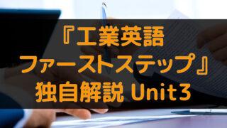 『工業英語ファーストステップ』独自解説 Unit3