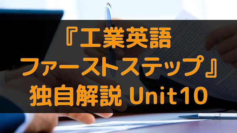 『工業英語ファーストステップ』独自解説 Unit10