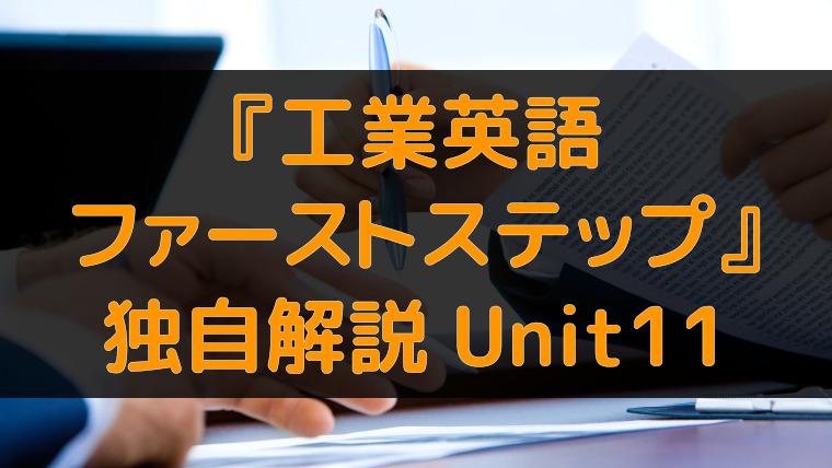『工業英語ファーストステップ』独自解説 Unit 11