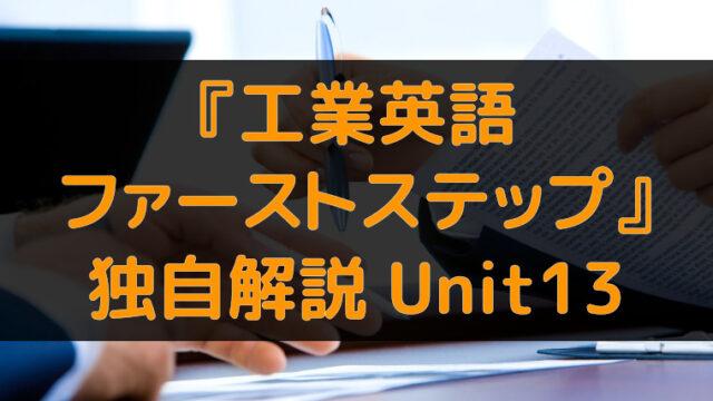 『工業英語ファーストステップ』独自解説 Unit13