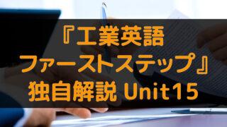 『工業英語ファーストステップ』独自解説 Unit15