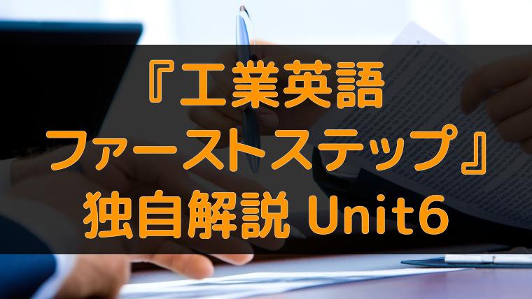 『工業英語ファーストステップ』独自解説 Unit6