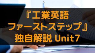 『工業英語ファーストステップ』独自解説 Unit7