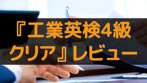 『工業英検4級クリア』レビュー