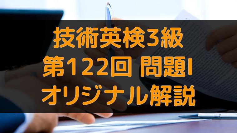 技術英検3級 第122回 問題I