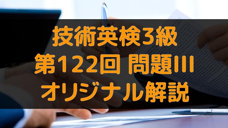 技術英検3級 第122回 問題III