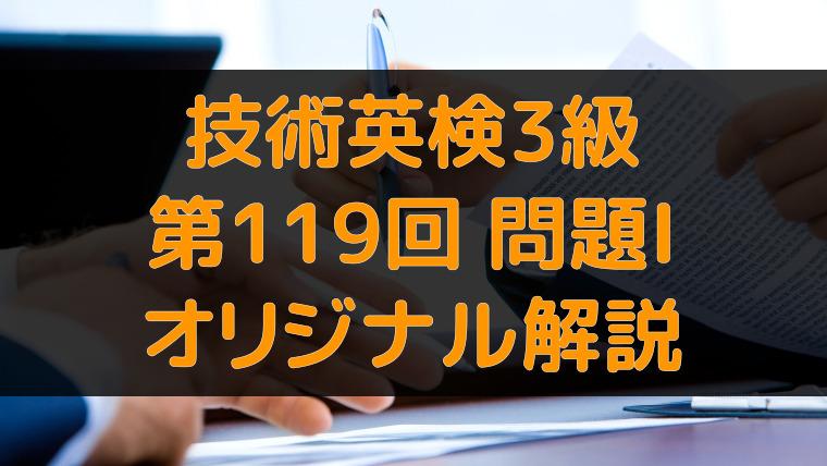 技術英検3級 第119回 問題I