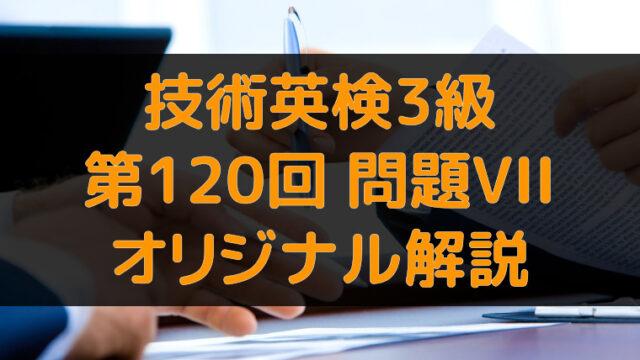 技術英検3級 第120回 問題VII