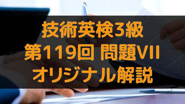 技術英検3級 第119回 問題VII